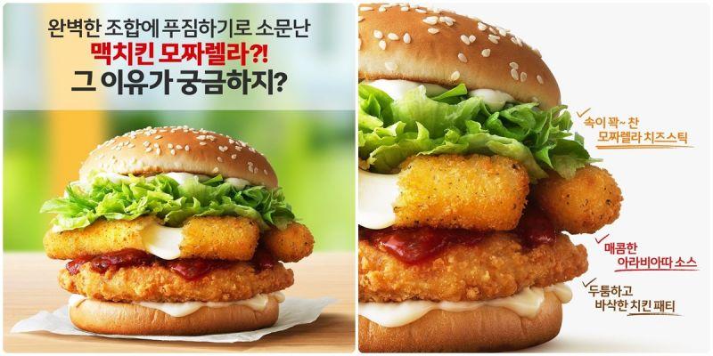 韓國麥當勞新品《莫札瑞拉大麥克》看起來好好吃呀!