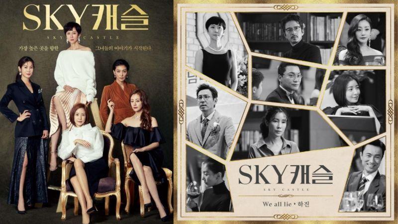 《Sky Castle》經典OST《We All Lie》捲入抄襲爭議!音樂導演回應:「沒有共同之處,確定沒有抄襲」