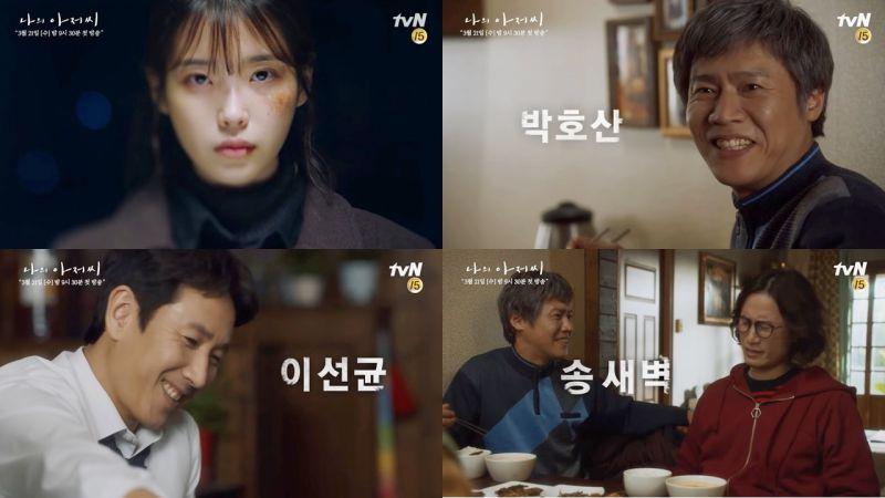 tvN《我的大叔》最新预告!IU和李善均、朴浩山、宋清晨「朴氏三兄弟」搞笑登场
