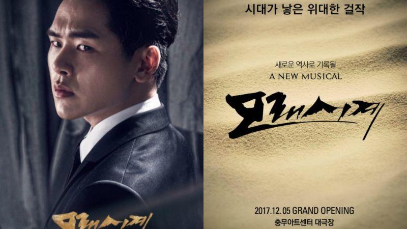 李浩沅將在音樂劇舞台出道 《沙漏》角色照搶眼出爐!