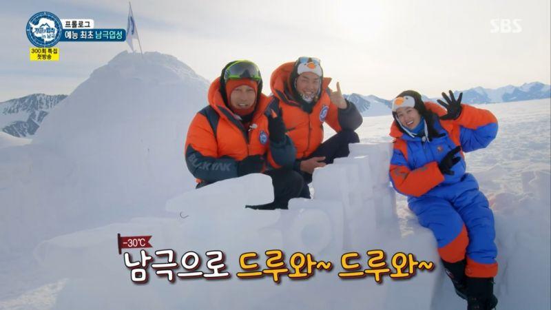 这次《丛法》去了南极!金炳万、金英光、全慧彬会怎么生存下来呢?