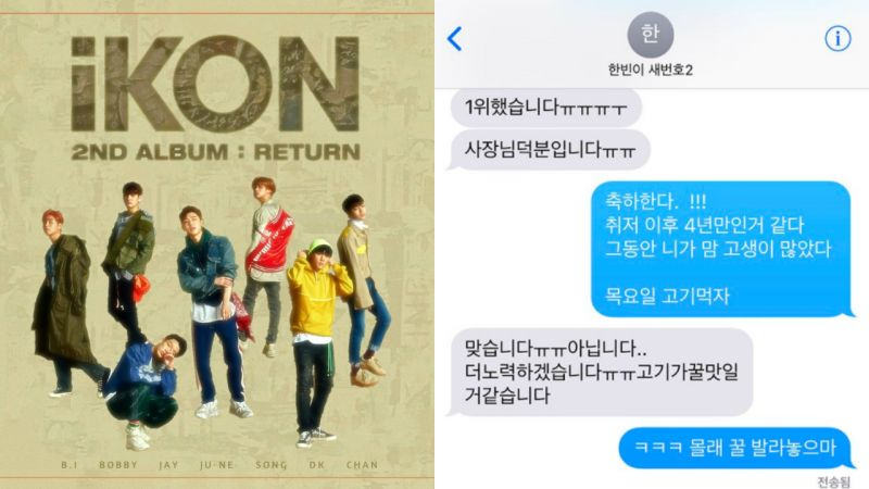 iKON 征服《人气歌谣》!梁铉锡温馨送奖赏「星期四吃肉去吧」