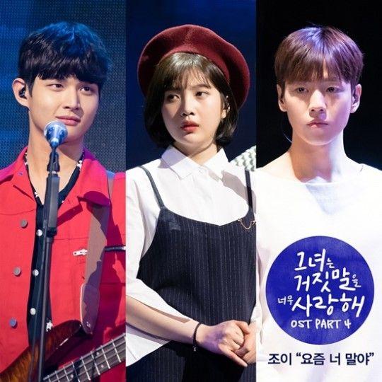 《她爱上了我的谎》公开Joy演唱的第三首OST《最近的你阿》