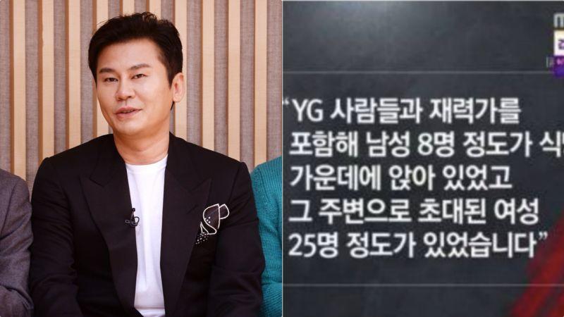 大冲击!!YG老板梁铉锡涉性招待内幕大曝光,竟还有未成年人最小年龄14岁