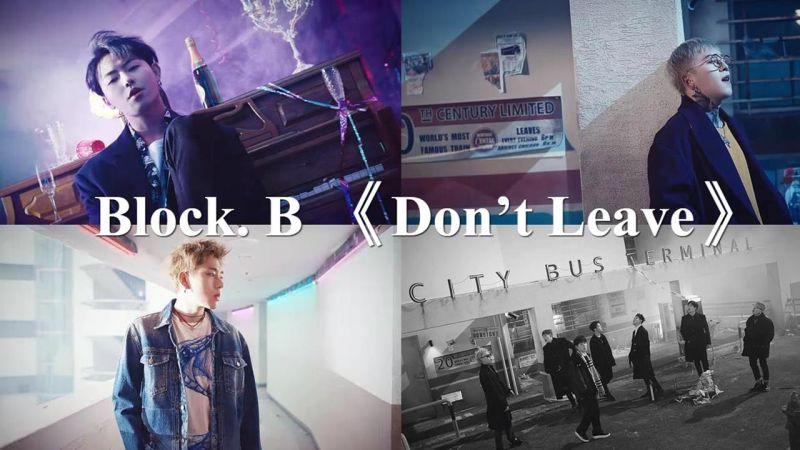 惡童Block. B每次變身暖男唱抒情歌都超好聽哦,聽過新歌《Don't Leave》了嗎~?