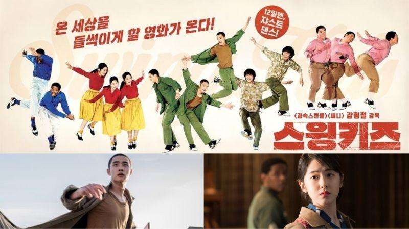 都敬秀、朴慧秀主演電影《Swing Kids》將於下月(12月)19日上映!公開色彩繽紛的宣傳海報
