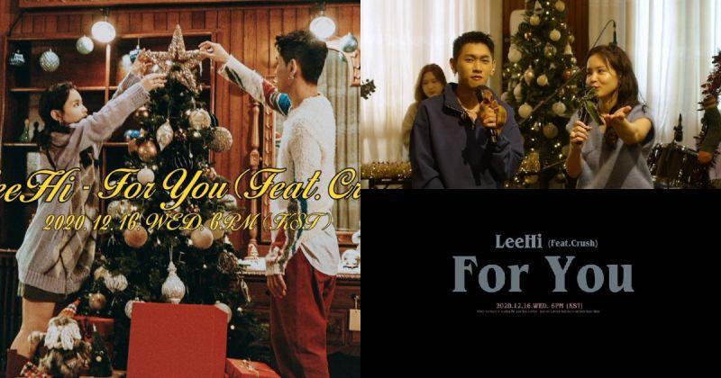 在李遐怡和 Crush 的歌声里提前过节吧!〈For You〉稍后问世