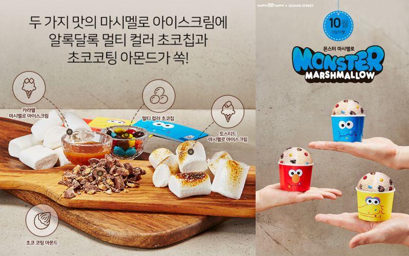 31冰淇淋這個月有什麼限定?與Sesame Street合作推出新口味啦~