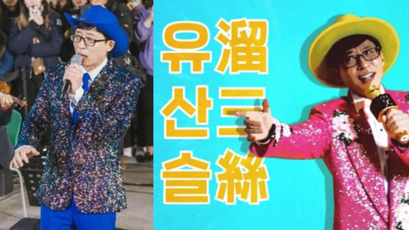 池锡辰嫉妒新人歌手「刘三丝」,大家听过大神刘在锡的 trot 新歌了吗?