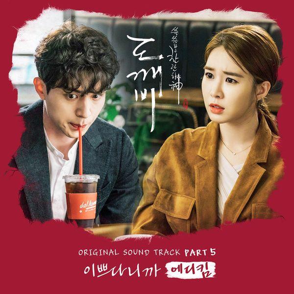《鬼怪》李栋旭、刘仁娜CP代表歌曲OST《你真漂亮》完整音源公开