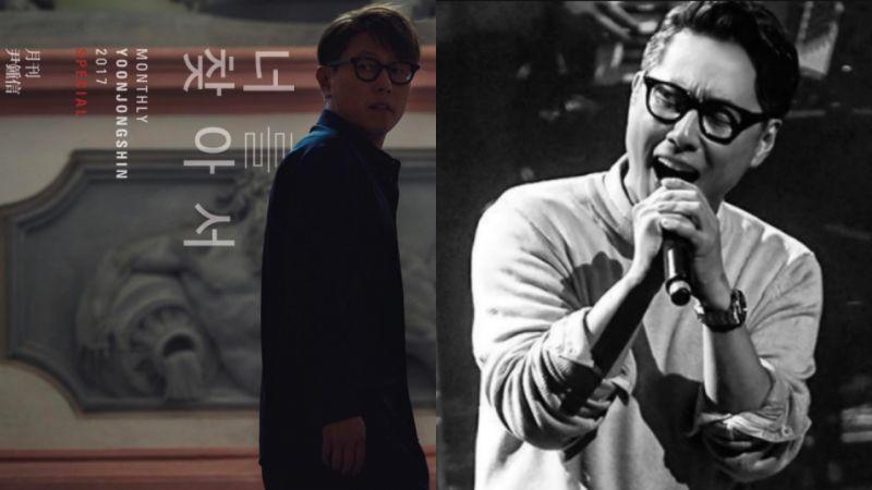 「逆襲奇蹟」尹鍾信發新歌 〈因為找到了你〉直接橫掃音源榜!