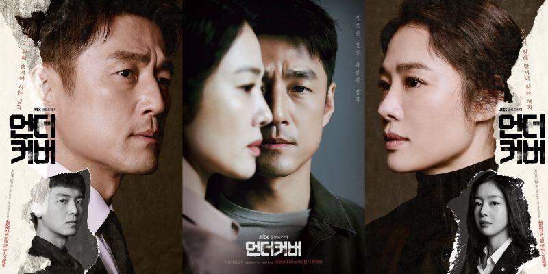 「为了守护而隐瞒、而对抗」《Undercover》池珍熙、金贤珠(延宇振、韩善伙)人物海报、二支预告公开