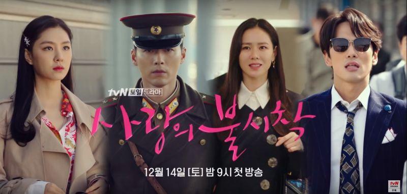【有片】《愛的迫降》角色預告:孫藝珍向玄彬誇下海口:「在大韓民國若不認識我,那就是間諜了~」