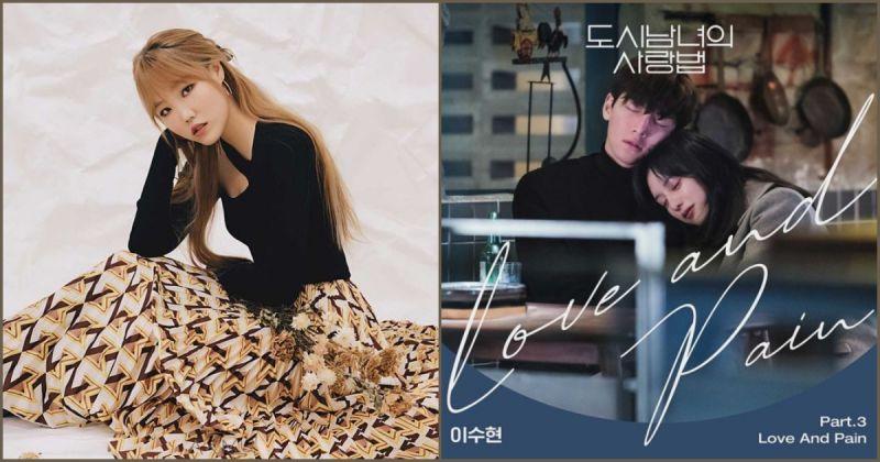 李秀賢最新 OST 公開!詮釋《愛在大都會》的浪漫深情