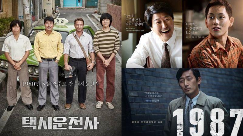 隆重推出!韩国「逆权系列」三部曲之《1987》...那些不曾被忘记过的事件搬上大萤幕!