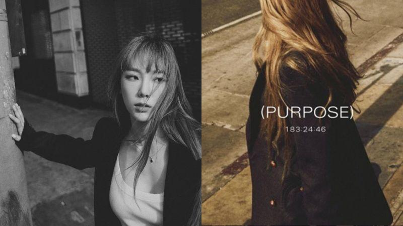 太妍改版二辑《Purpose》公开黑白预告照,追加三首新歌1月15日强势回归