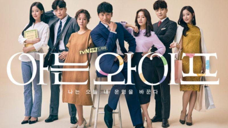 《认识的妻子》今晚开播 看池晟&韩志旼演绎「五」年之痒
