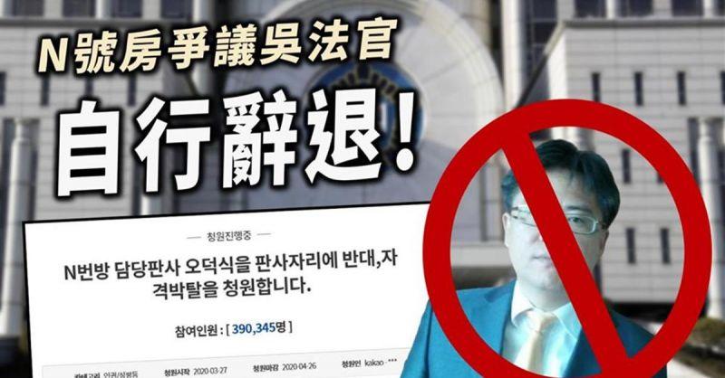 受 40 万韩国网民压力,原负责审理「N 号房事件」吴法官宣布自行辞退!