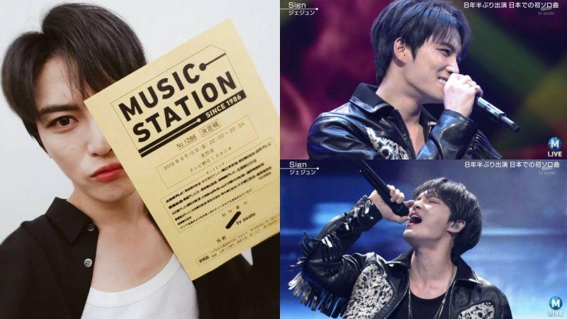 終於等到這一天!金在中重返日本《Music Station》 一晃眼竟時隔八年半