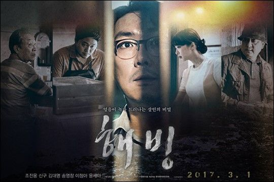 趙震雄主演驚悚恐怖電影《解冰》公開神秘預告片 3/1日上映