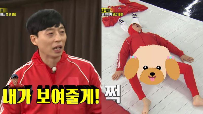 《Running Man》劉在錫想展現綜藝大神的實力,卻「下褲失蹤」爆笑全場!
