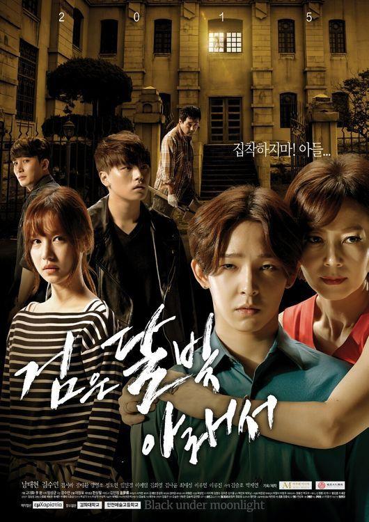WINNER南太鉉主演韓中合資電視劇《吞噬月亮》  5月24日起中國播出