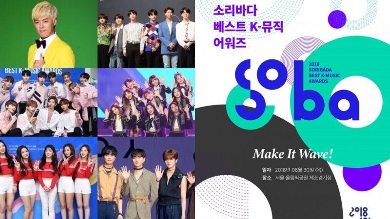 从防弹少年团、Red Velvet 到 Wanna One 等 《2018 SORIBADA BEST K-MUSIC AWARDS》首波阵容华丽出炉!