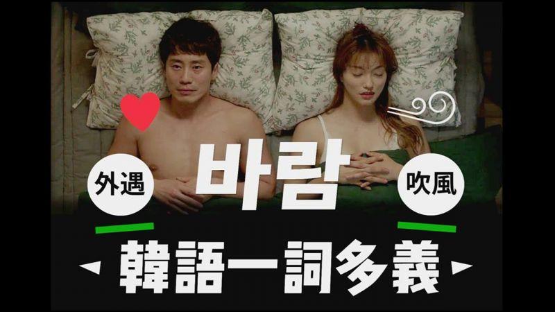 【K社韓文小百科】「吹風」與「外遇」出於相同韓語「바람」?