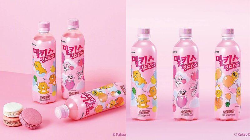 超人氣碳酸飲料Milkis與Kakao Friends合作啦!推出了「粉紅蘇打」特別版,包裝真的超可愛!