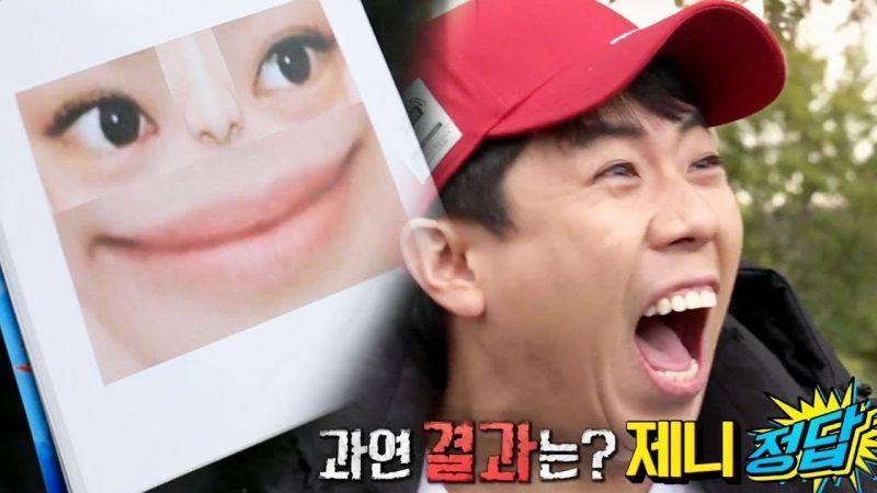 《Running Man》梁世灿15秒猜出这张脸是谁!你也一眼看出来了吗~?