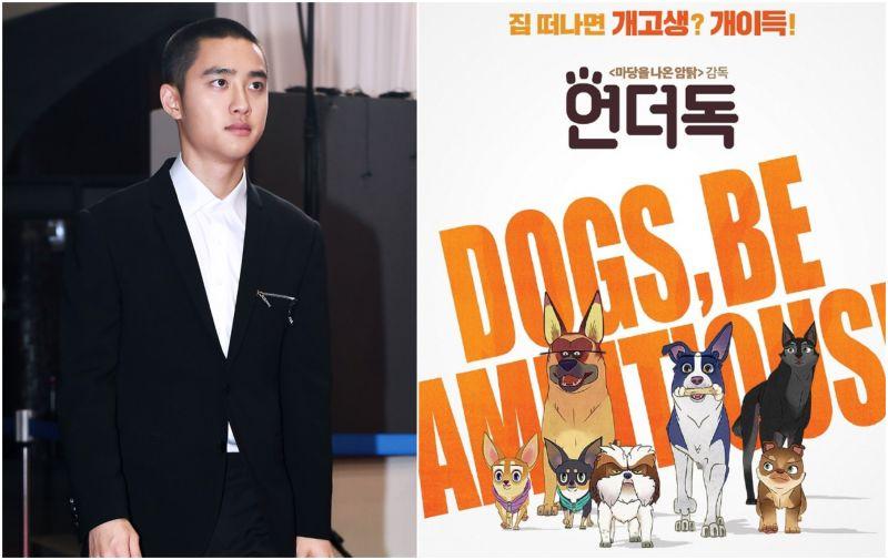 連續兩年參與富川電影節  EXO D.O.配音電影《Underdog》被選為開幕影片