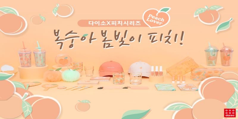 韩国大创又推新品,这次是满满的蜜桃PEACH系列喔!