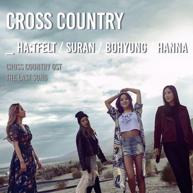 姜汉娜与歌手誉恩、保亨、Suran合作曲《Cross Country》公开