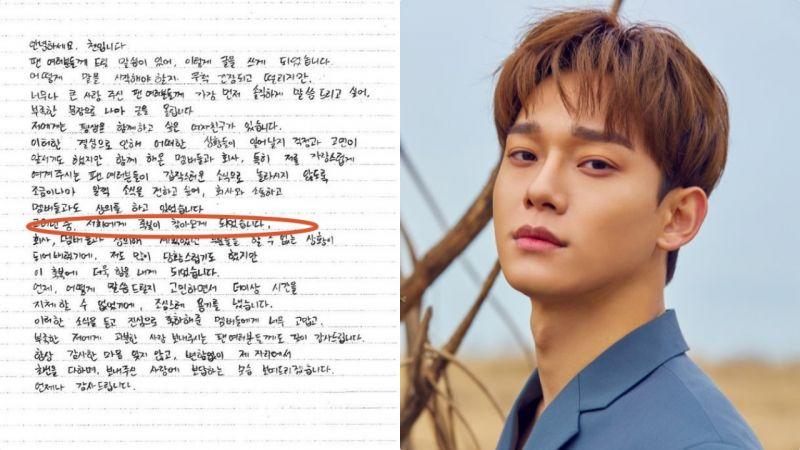 【K社韩文小百科】EXO CHEN写亲笔信中的大乌龙!这真的不怪国外粉丝没看懂啊~