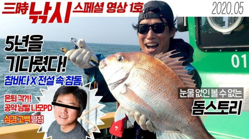 又说错话了!《一日三餐:渔村篇5》播出前下的公约...罗PD:「抓到五大鱼类我就引退」