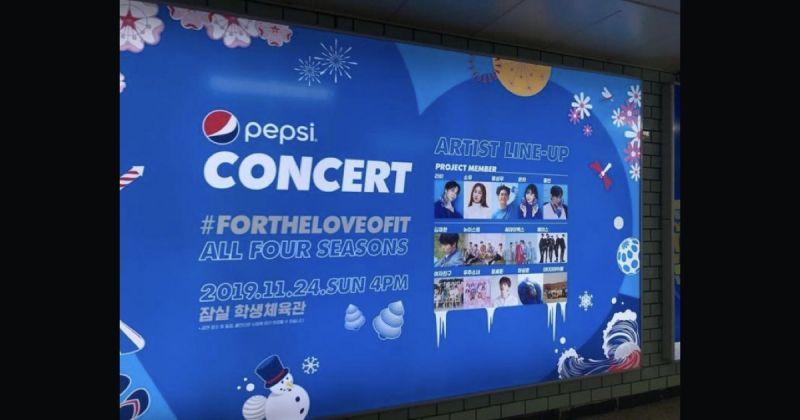 《百事演唱會》公開陣容 Wanna One 五成員將重逢!