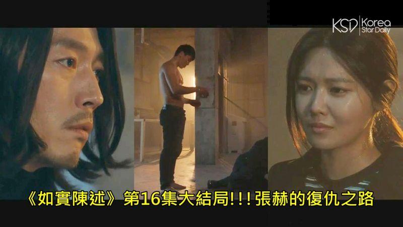 韓劇《如實陳述》張赫和薄荷糖殺人魔最終對決,復仇之路的大結局!