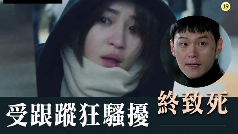 熱門韓劇《夫妻的世界》背後的社會問題:阻嚇力不足,致跟蹤狂問題日益嚴重