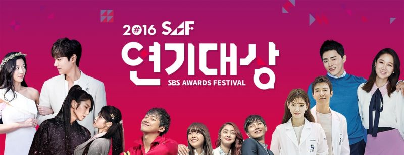 【2016 SBS演技大獎】完整得獎名單