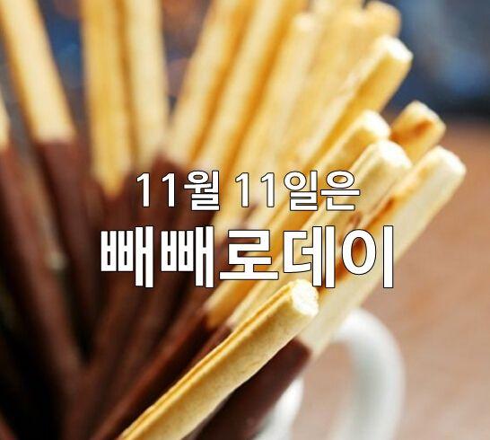 每年的11月11日你知道是韓國什麼節日嗎?