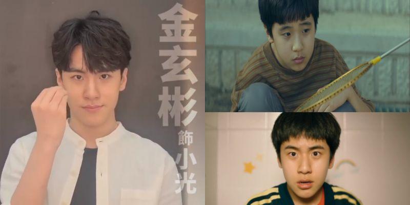 這名童星也是男神潛力股!台灣電影《無聲》金玄彬曾是「小李帝勳」、「小李光洙」