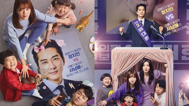 新剧《伟大的Show》明日首播,宋承宪变身「落魄政治家」兼四个孩子的「奶爸」?!