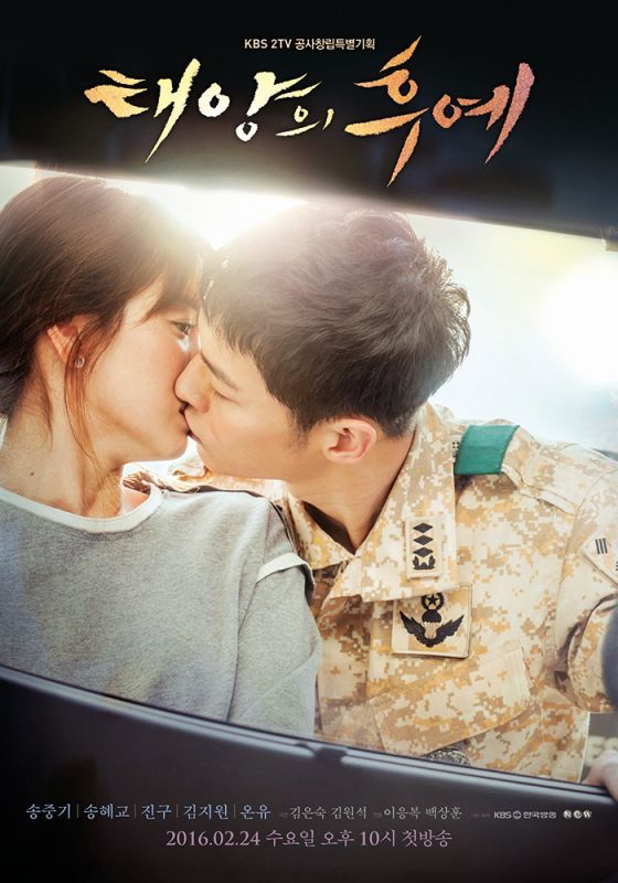 《太陽的後裔》會轉變韓國電視劇的拍攝模式嗎?