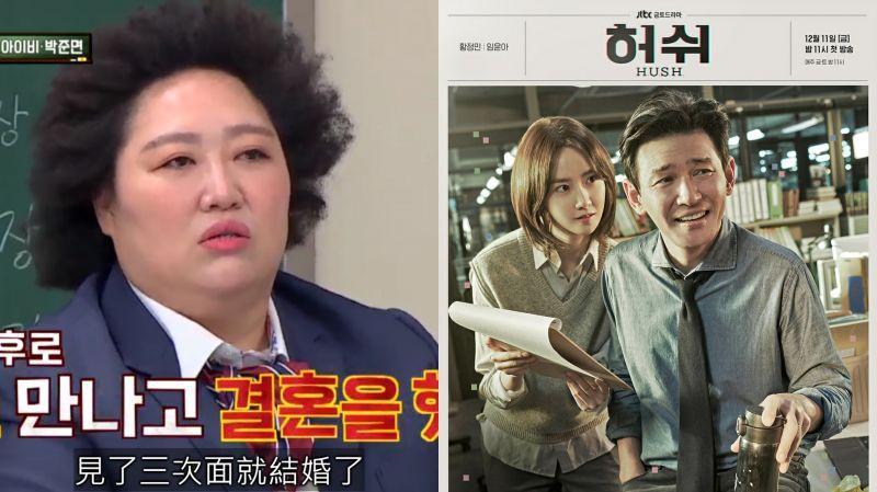 演員朴俊勉丈夫是JTBC電視劇《Hush》原作者!兩人見面三次就火速結婚