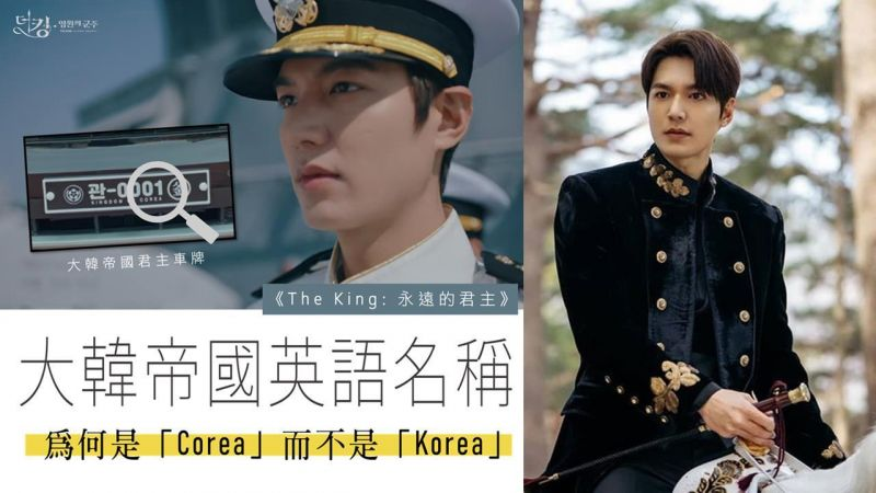 《The King:永远的君主》为何以大韩帝国叫「Corea」而不是「Korea」?