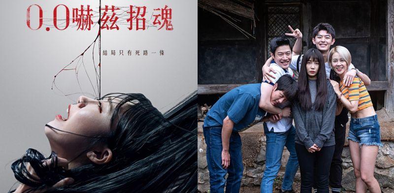 「接通招魂頻率・結局只有死路一條...」《0.0嚇茲招魂》6月香港上映!