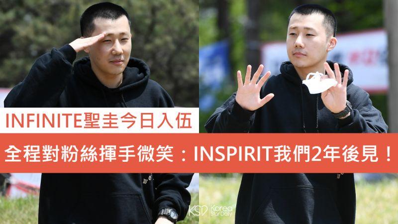 【INFINITE圣圭今日入伍】全程对粉丝挥手微笑:INSPIRIT我们2年后见!