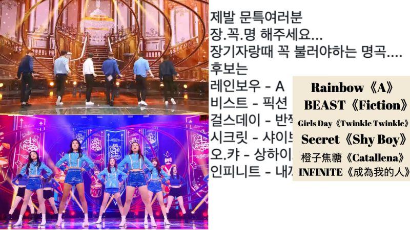 《文明特急》特辑:2PM、After School、Nine Muses 等团带来舞台!网友们提出下次想见到的舞台