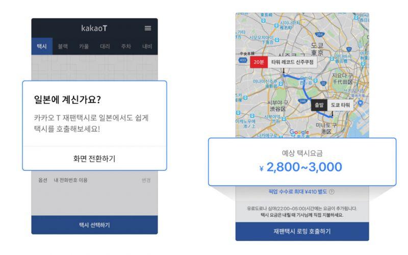 在日本也能用Kakao叫計程車?真的假的~