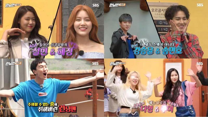 《Running Man》WINNER、AOA四團代表出演預告公開,光洙回憶起愛情線?